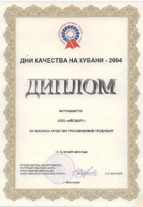 Диплом «Дни качества на Кубани»