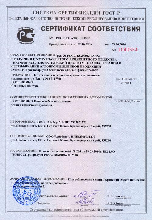 Сертификат соответствия №1040664