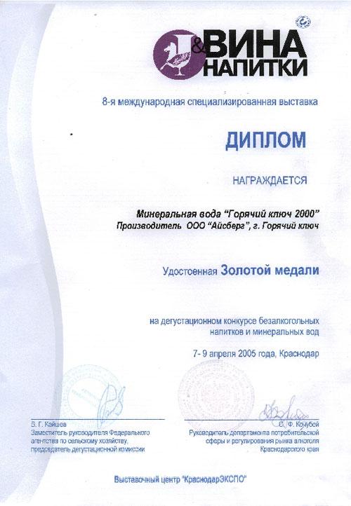 Диплом - 8-я Международная выставка «Вина и напитков»