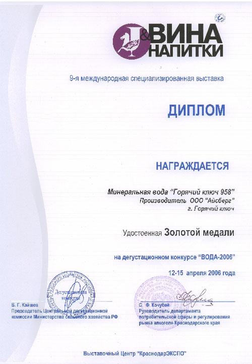 Диплом - 9-я Международная выставка «Вина и напитков»